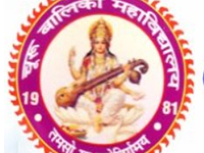 Churu Balika Mahavidyalaya